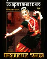 Бхаратанатьям обучение