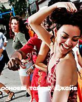 Основы танца Джайв