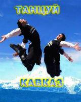 Кавказские танцы обучение