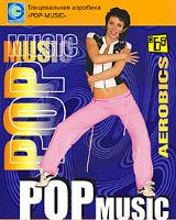 Танцевальная аэробика POP-Music