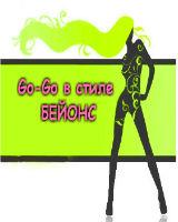 Go-Goв стиле Бейонс
