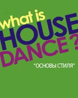 Основа House dance