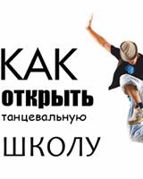 Как открыть танцевальную школу