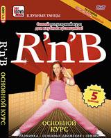 RnB самоучитель