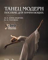 Танец модерн