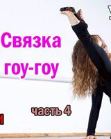 Танец go- go