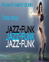Джаз фанк обучение